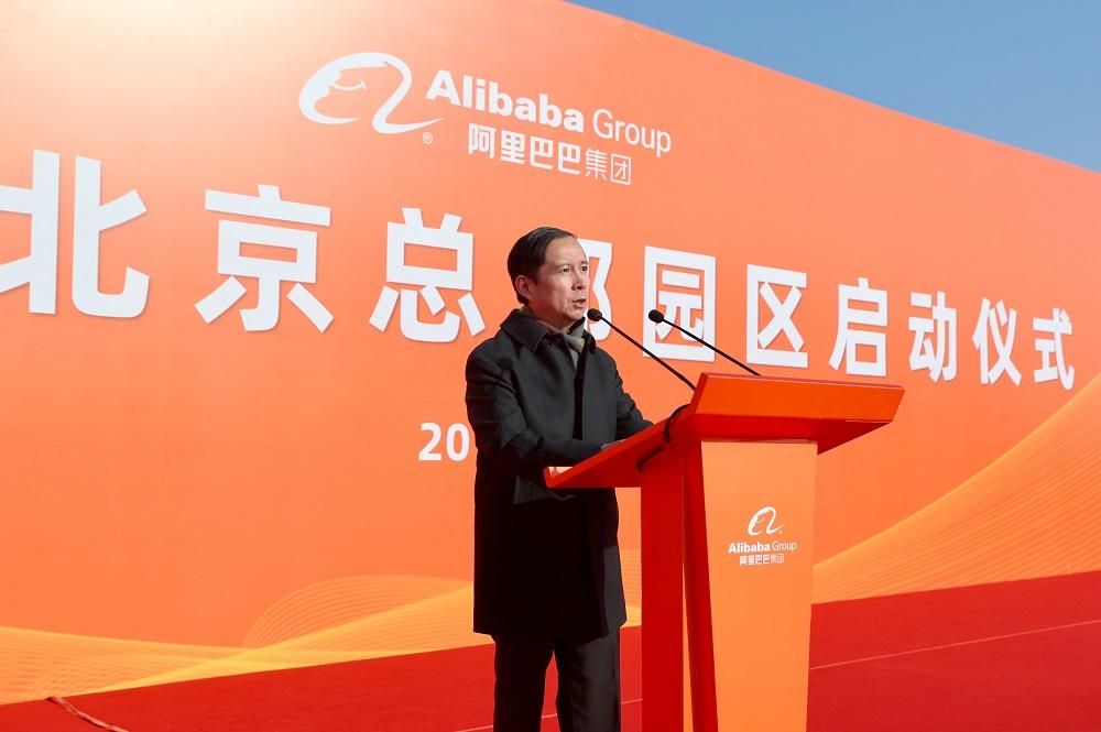 阿里巴巴集團董事局主席兼首席執行官張勇表示,阿里巴巴集團願意用數字化能力,讓北京變得更好,更宜居。