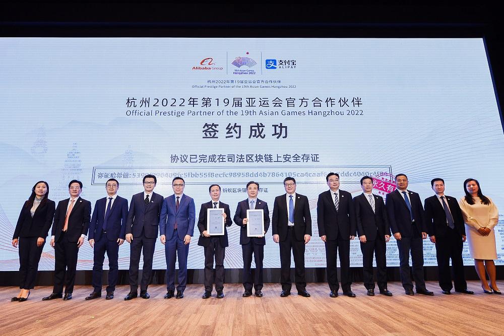 杭州2022年第19屆亞運會組委會宣布,阿里巴巴集團成為杭州亞運會官方合作夥伴,並在亞運會組委會副主席、杭州市委書記周江勇(右7)及阿里巴巴集團董事局主席兼首席執行官張勇(左6)共同見證下簽約。