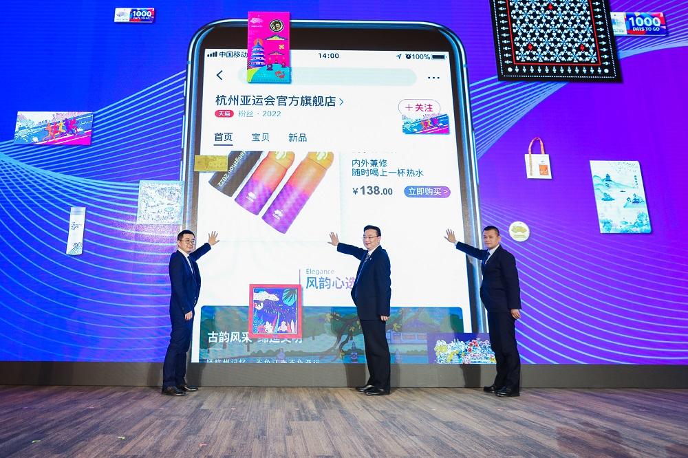 杭州亞運會已經開設天貓官方旗艦店,提供徽章、文具、郵票等杭州亞運紀念品。