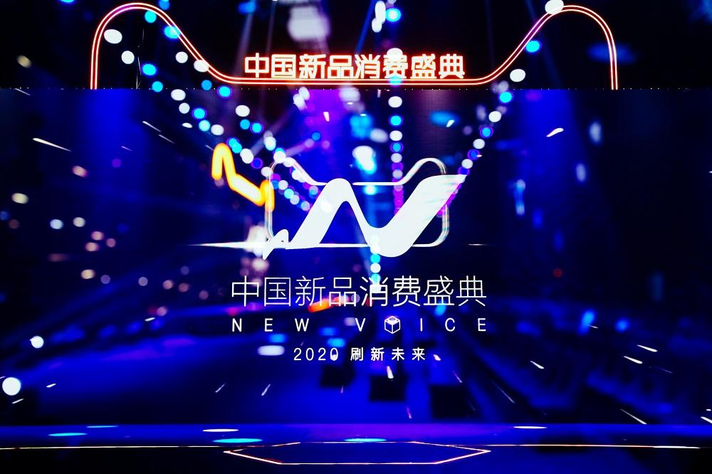 第二屆「中國新品消費盛典」在上海西岸藝術中心舉行,聚焦中國新產品消費市場的變化及發展趨勢。