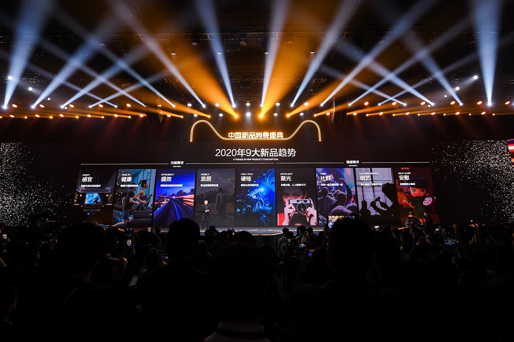 天貓連續兩年在「中國新品消費盛典」上發佈新產品趨勢。