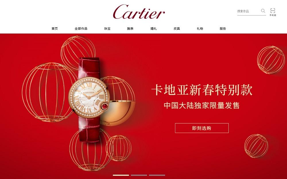 卡地亞進駐天貓奢侈品平台「天貓奢品」,獨家限量發售新春特別款。