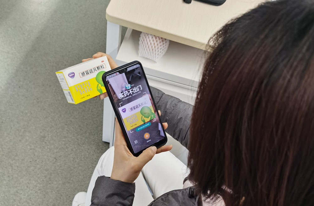 淘寶的拍立淘推出「拍藥盒」活動,掃瞄藥盒就能快速找到目標藥物。