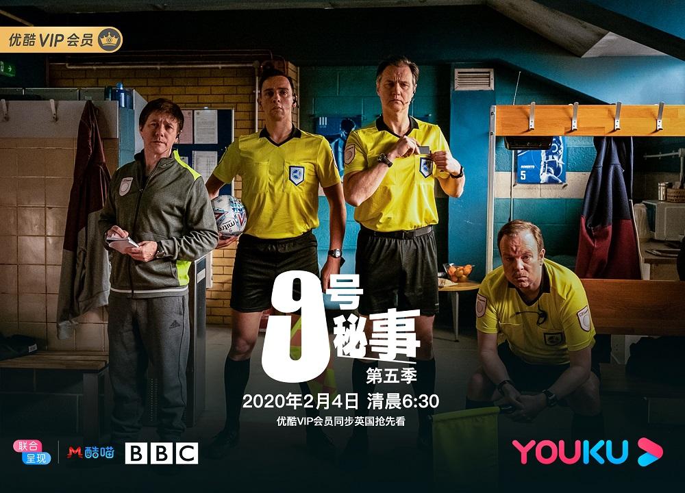 BBC Studios宣佈與優酷達成英劇內容合作協議,包括雙方在2月4日同步播映的英劇《9號密室》(Inside No.9,又譯9號秘事)第5季內容。