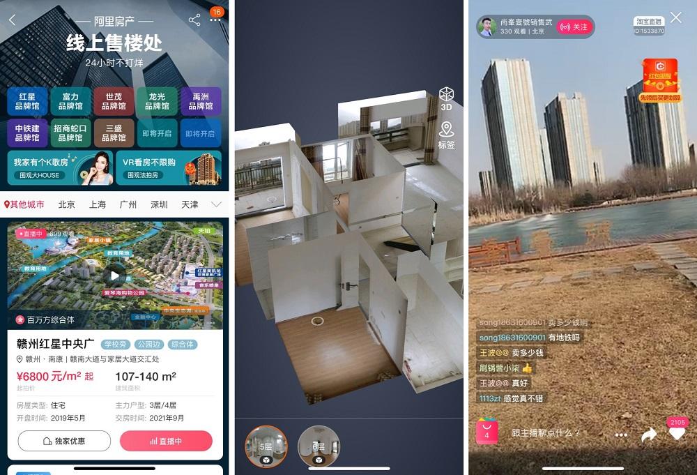 阿里拍賣和淘寶直播近期聯合推出「雲賣房」,在原有VR技術看房的基礎上,為發展商或地產中介新增影片直播的選擇。