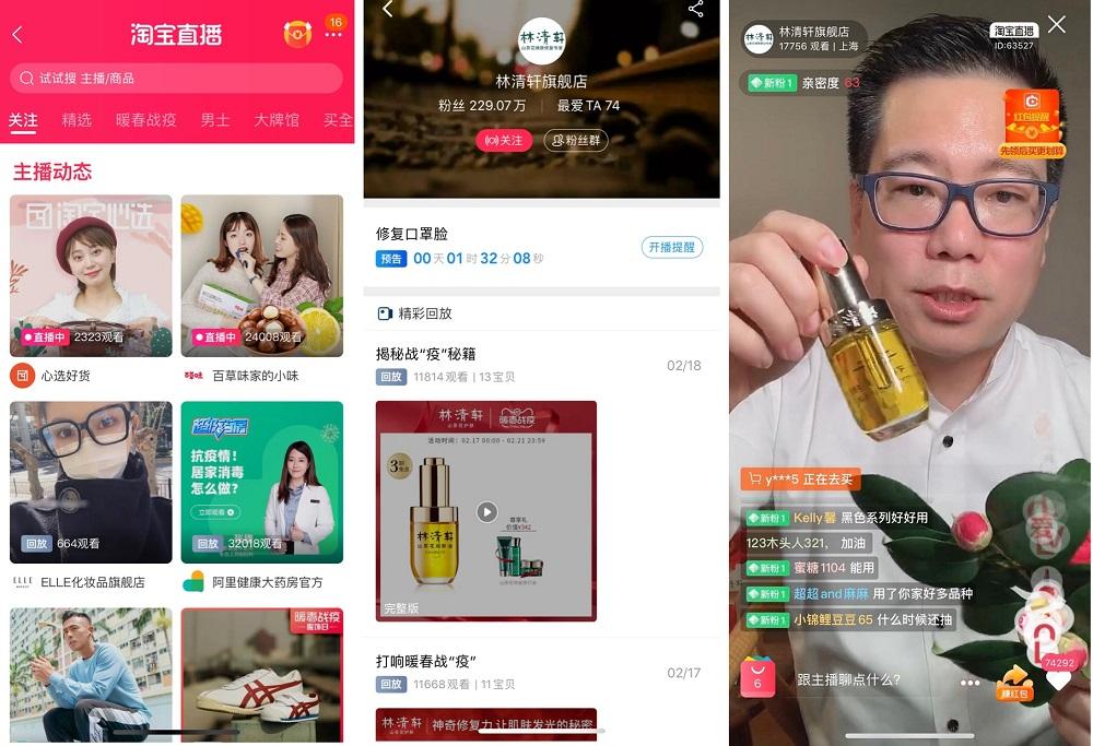 林清軒創辦人孫來春(圖右)親身上陣,擔任其公司的淘寶直播主持,為觀眾介紹商品。