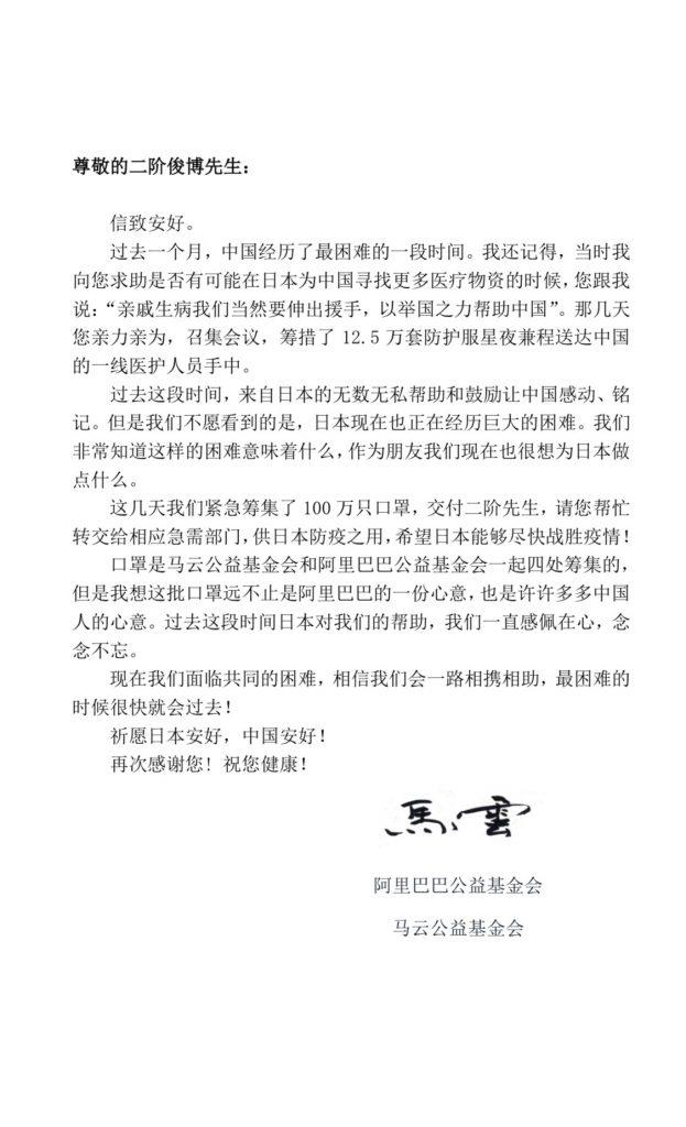 阿里巴巴集團創始人及董事馬雲向二階俊博致信。
