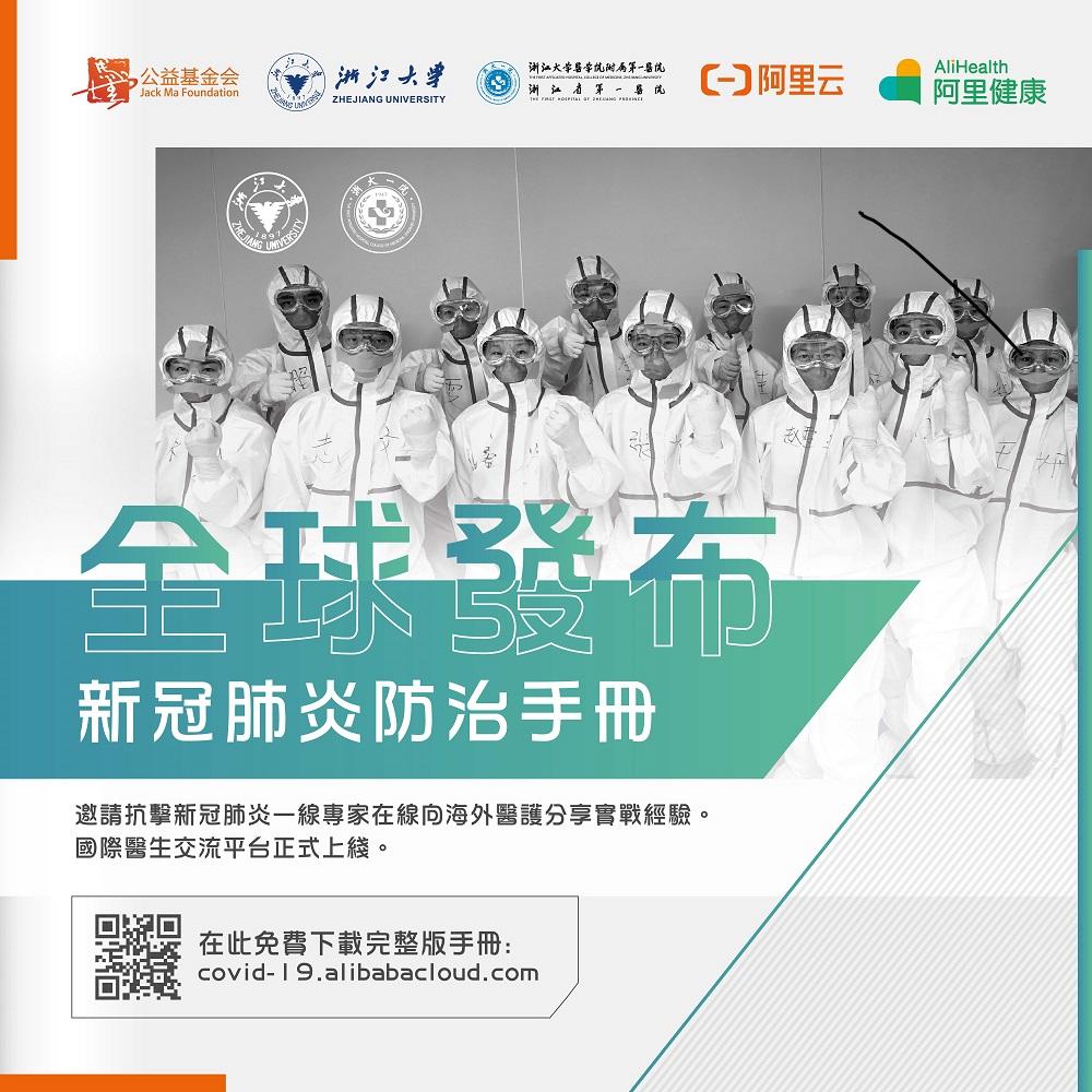 《新冠肺炎防治手冊》於3月18日起對外發佈,將新型冠狀病毒肺炎疫情的防治經驗分享予全球其他國家,讓各地醫護人員工作不必「從零開始」。