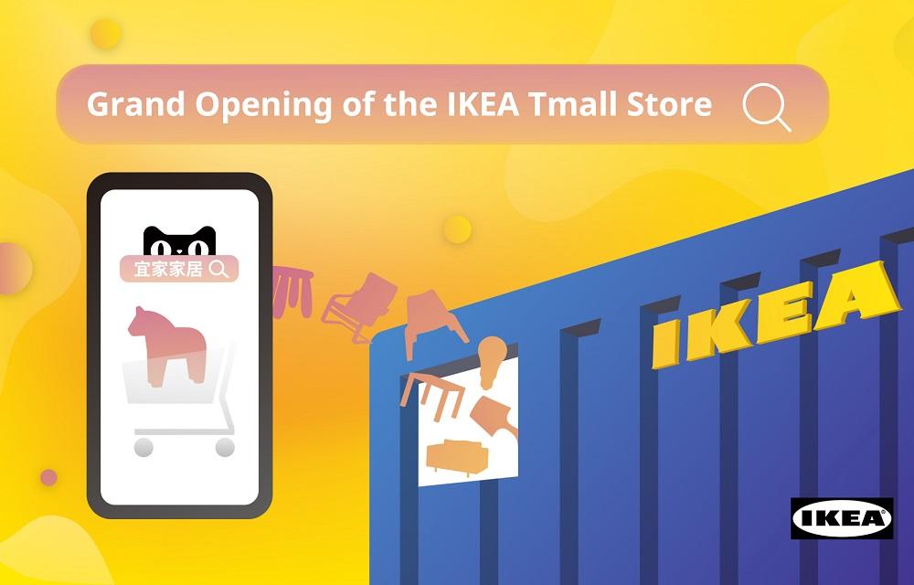 宜家家居(IKEA)入駐天貓開設官方旗艦店。