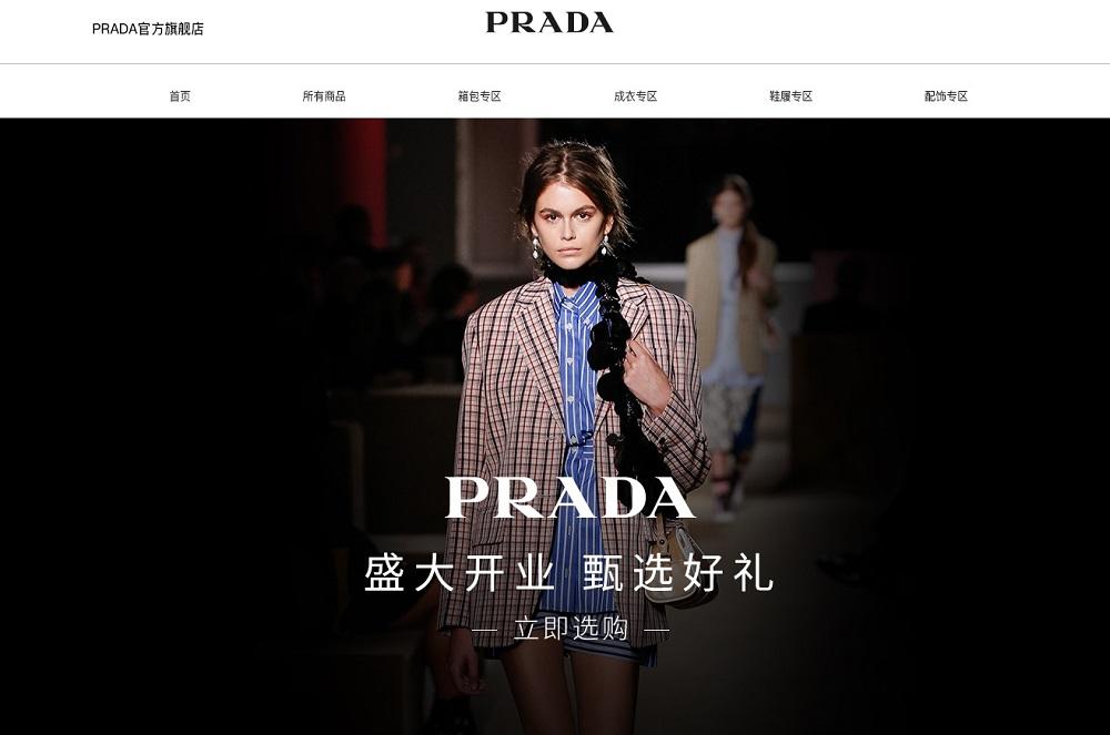 意大利時尚品牌普拉達(Prada)入駐天貓開設官方旗艦店。