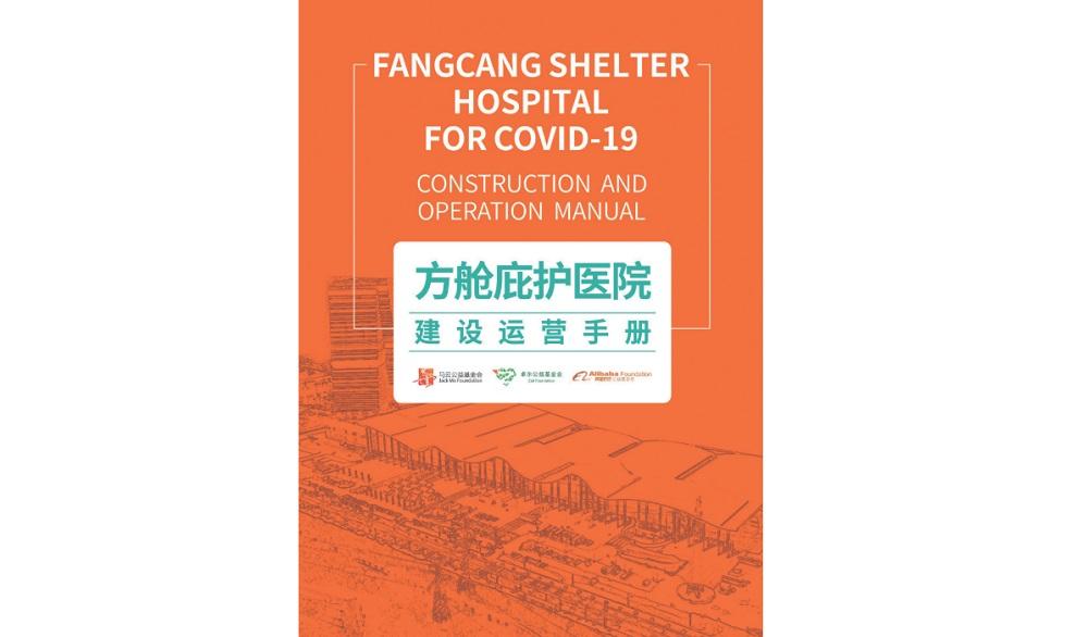 「全球新冠肺炎實戰共享平台」持續帶來有用的防疫資訊,最新還推出了《方艙庇護醫院建設運營手冊》。