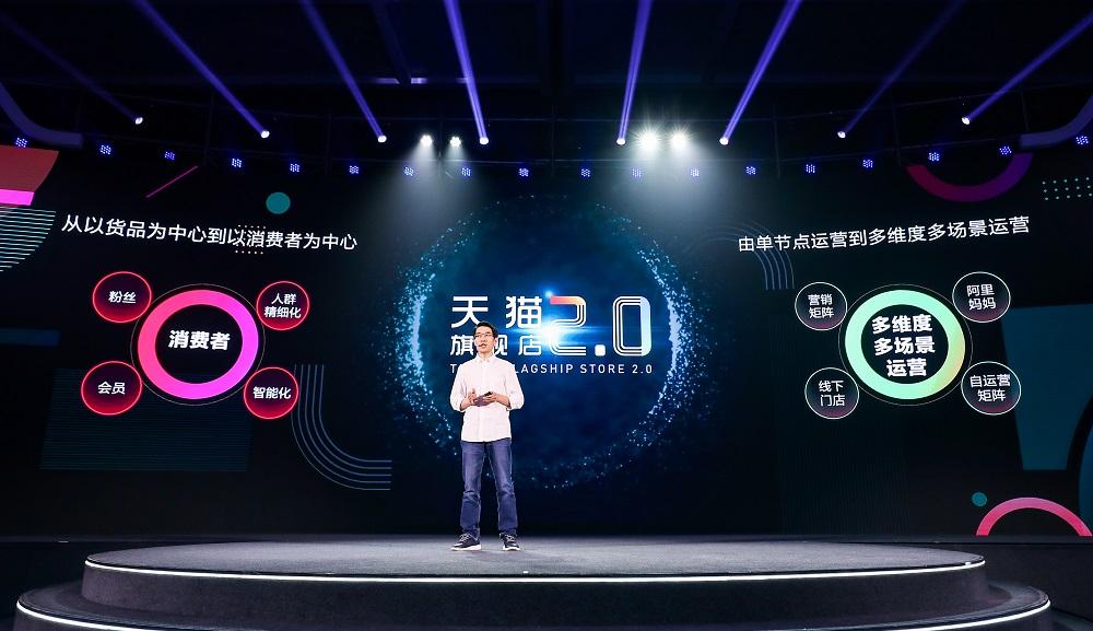 天貓商業平台事業部總經理齊俊生。