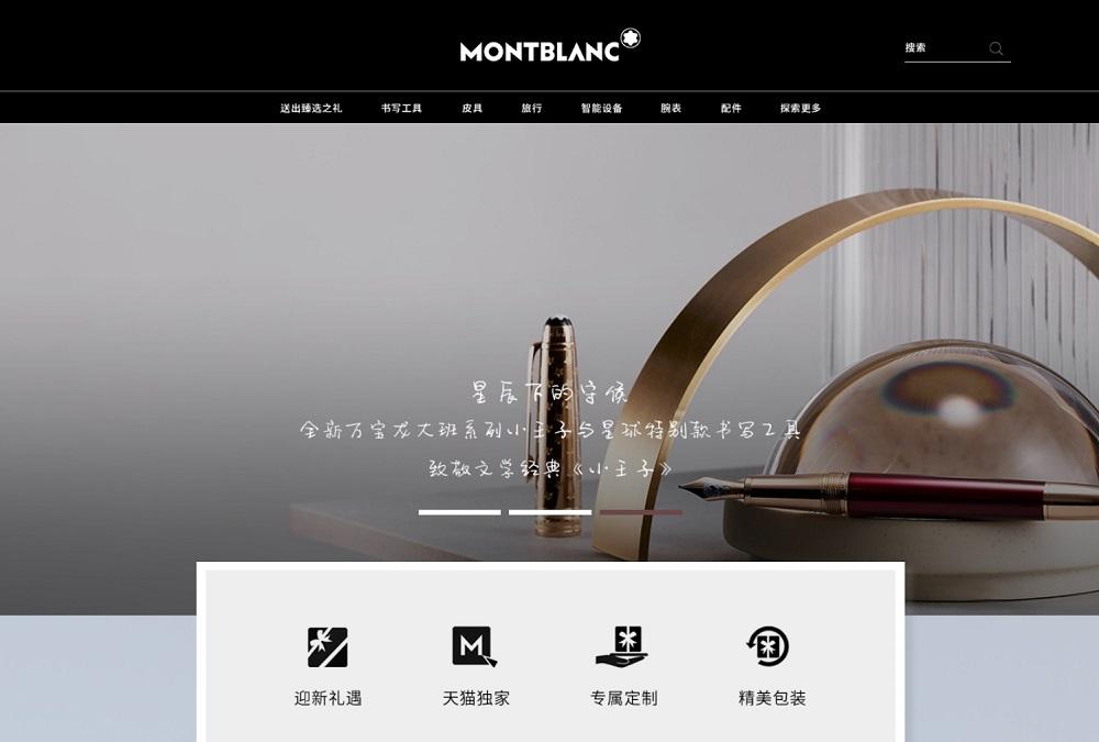 Montblanc天貓官方旗艦店限時發售與暢銷文學作品《小王子》聯乘的特別版書寫工具。