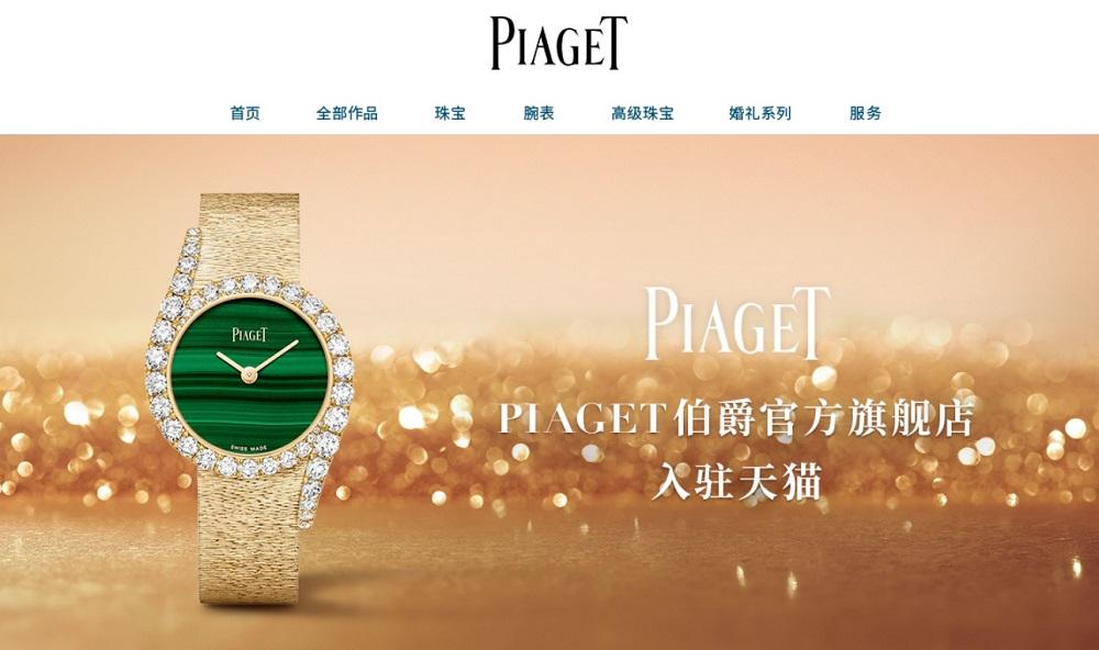 瑞士珠寶腕錶品牌Piaget近日在天貓開設官方旗艦店。