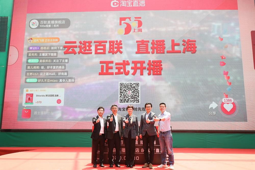 上海百聯集團攜手阿里巴巴集團打造「雲逛百聯·直播上海」計劃。