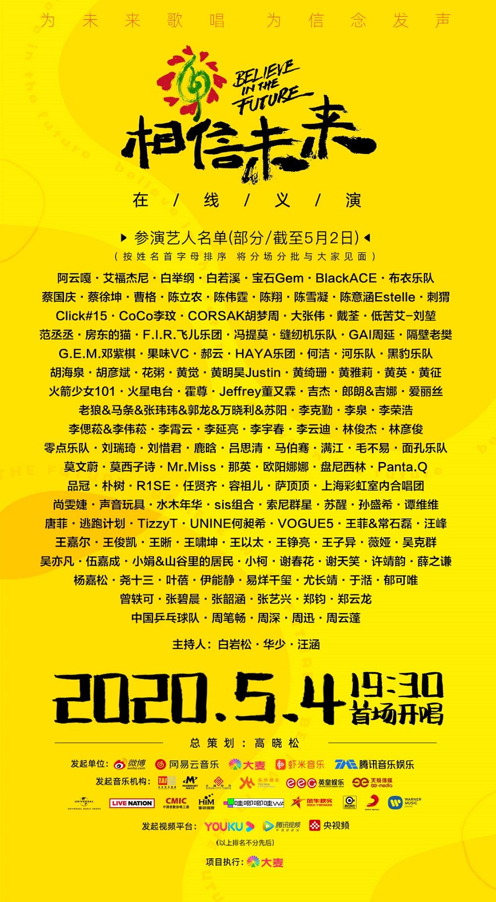 多位知名華語音樂人將於5月4日晚上7時30分攜手參與首場「相信未來」線上義演活動,希望以歌聲鼓勵大家,一起走過疫情。