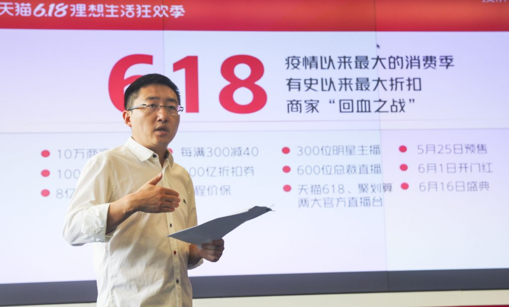 阿里巴巴集團副總裁、天貓618總指揮劉博表示,今年天貓618的目標就是幫助商家「回血」,推動整個線上零售及中國經濟的復甦,讓更多商家看到天貓平台帶來不一樣的體驗。