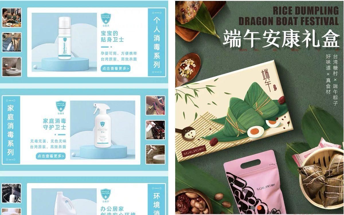 白因子及糖村兩個台灣品牌,冀望藉著阿里巴巴集團多元及全球化的平台,開拓更廣闊的銷售市場。