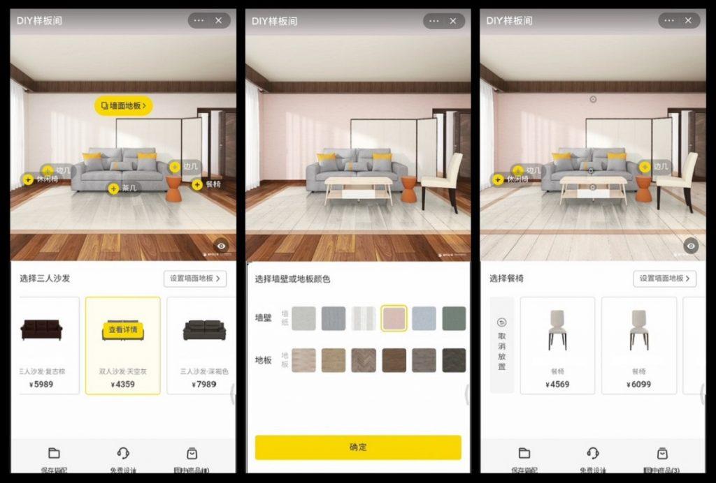 淘寶天貓用戶可以點入特定商家的「DIY樣板間」,自由搭配偏好家具、牆壁顏色及地板材質,提供另一角度的家具預覽效果。