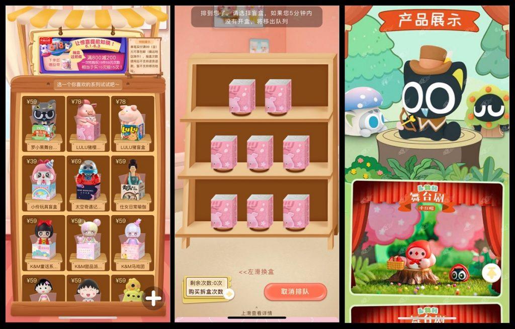 天貓旗艦店2.0支援手辦玩具的線上「抽盲盒」功能,讓用戶使用手機都能感受抽盒、搖盒到拆盒的樂趣。