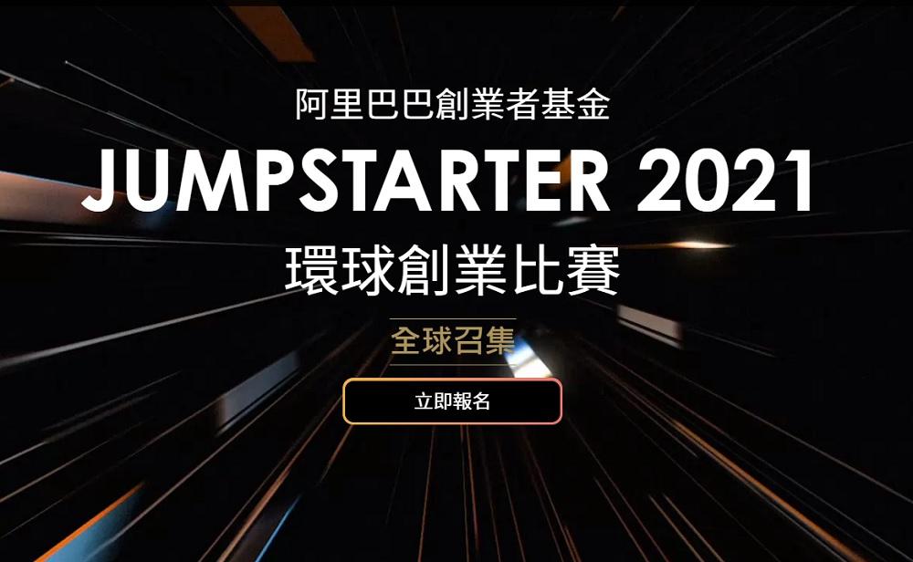 由阿里巴巴香港創業者基金啟動、推動創業家精神及擁抱創新為宗旨的JUMPSTARTER 2021,即日起接受全球各地的初創報名。