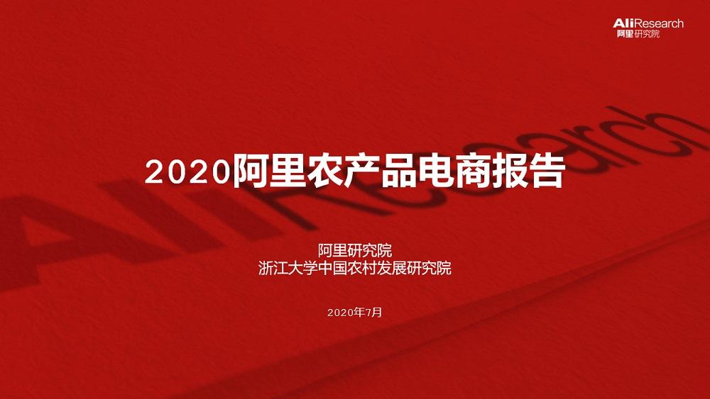 阿里研究院及浙江大學中國農村發展研究院近日聯合發佈《2020阿里農產品電商報告》,詳列阿里巴巴平台的農產品電商概況及助農措施。