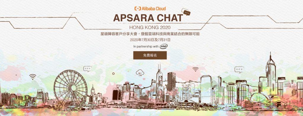阿里雲於7月30日及31日舉辦的線上客戶分享大會「Apsara Chat」,透過線上分享阿里雲服務在香港的部署及觀點。
