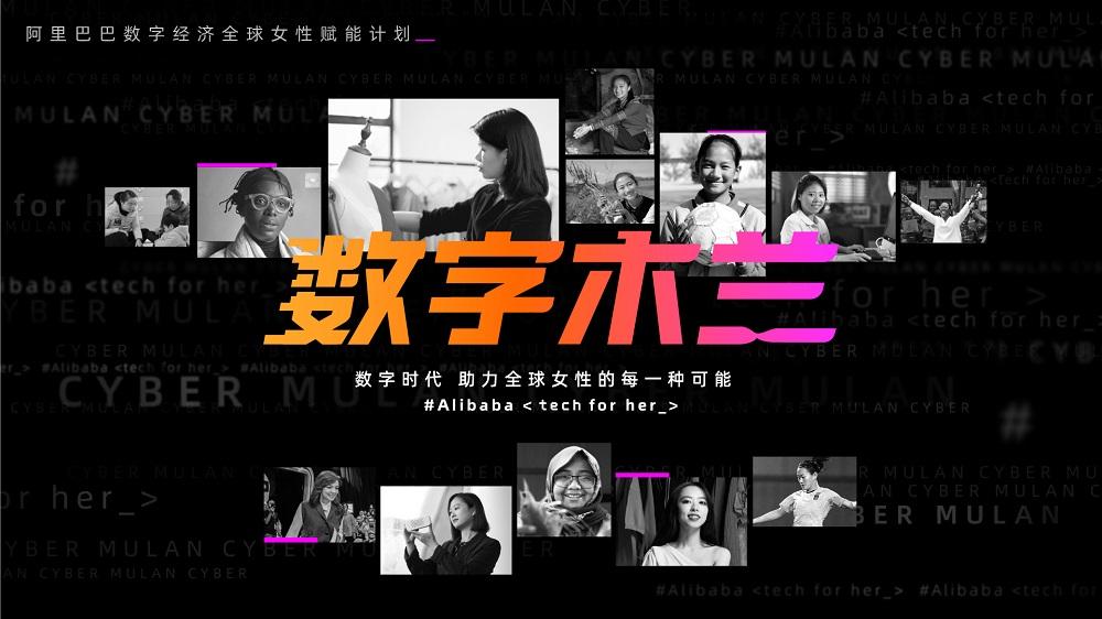 阿里巴巴集團與螞蟻集團發佈「數字木蘭」計劃,幫助全球女性提升數字經濟時代的參與度和競爭力。