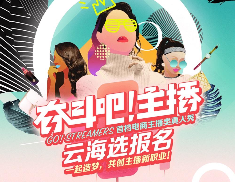 中國歷來首個電商主播選拔類真人秀《奮鬥吧!主播》融合「選秀」和「直播」兩股時下最火熱元素,參賽者將透過多輪角逐成為新一代「超級主播」。